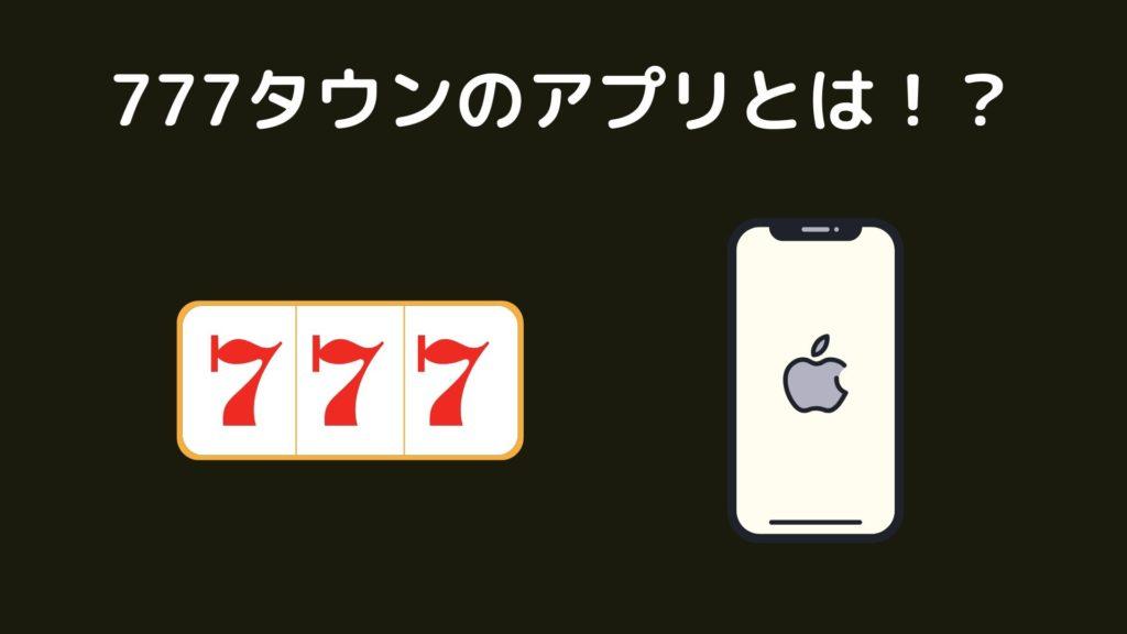 777タウン アプリ