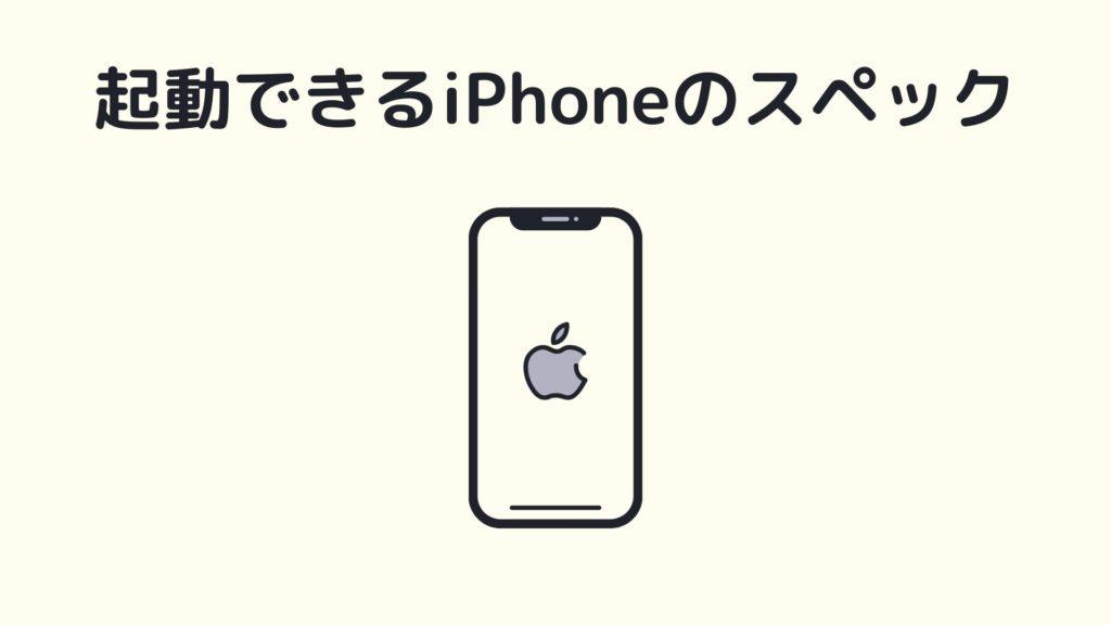 iPhoneのスペック